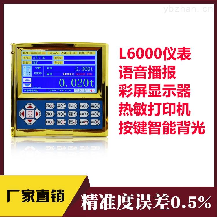 L6000-裝載機電子秤