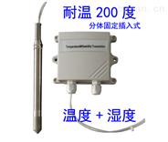 GW100-C分體插入式高溫型溫濕度傳感器