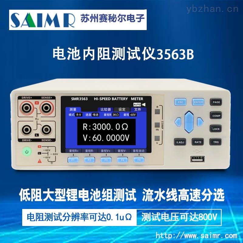 赛秘尔 高速高压电池内阻测试仪SMR3563B
