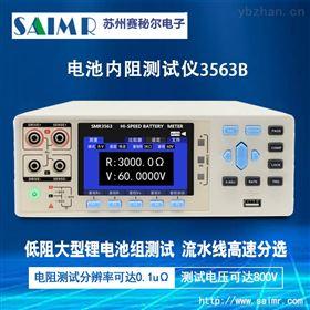3563B賽秘爾 高速高壓電池內阻測試儀SMR3563B