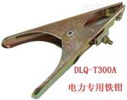 电力专用铁钳DLQ-T300A