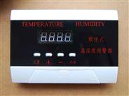 數字式溫度濕度報警器