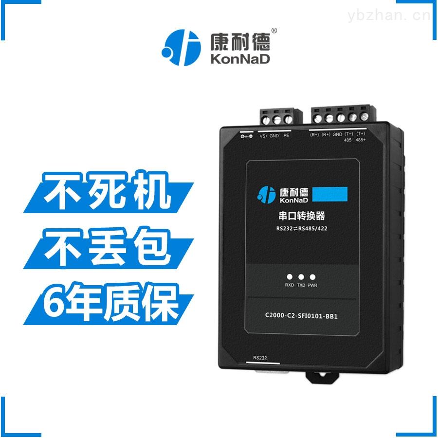 康耐德 串口轉換器485/422轉232光電隔離