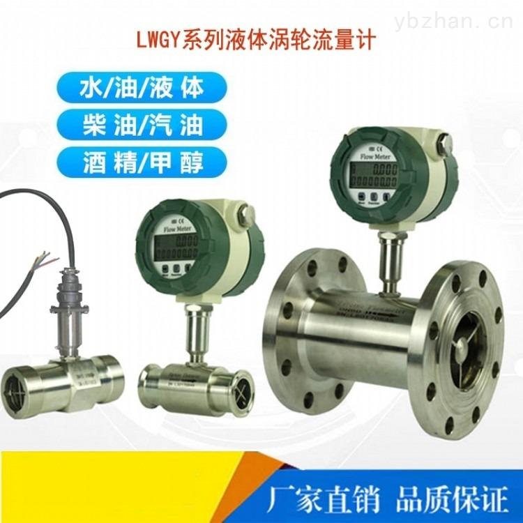 小口径涡轮流量计 小口径涡轮流量传感器 螺纹卡箍快接涡轮流量计传感器