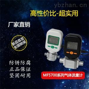 MF5700系列氣體質量流量計