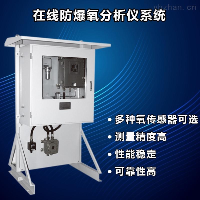 YX-WLY-B-在線防爆微量氧分析系統