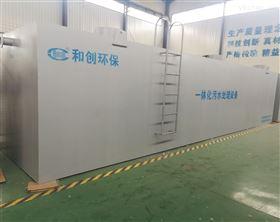 HC一体式地埋污水处理设备生产厂家