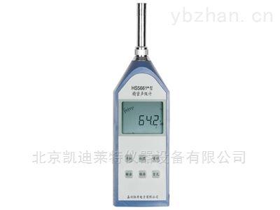 HS5661+凯兴德茂上海HS5661+精密声级计