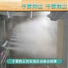 火力發電廠卸船機微霧抑塵裝置
