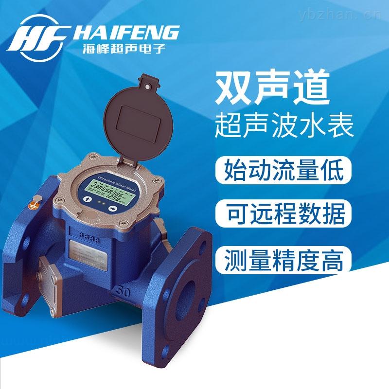 广西南宁双声道超声波水表带远传功能 大连海峰超声波水表
