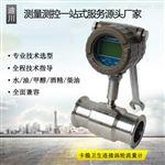 東莞LWGY一體化液體渦輪流量計