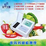 GY-NC24農藥殘留速測儀