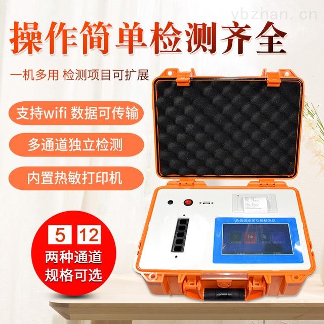 FK*NS05-便攜式農藥殘留檢測儀