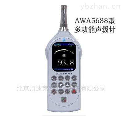 AWA5688型北京凯兴德茂多功能声级计操作简单使用方便