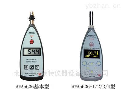 AWA5636型凯兴德茂北京声级计精度高操作简单