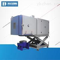 HD-E809温湿度三综合振动试验台