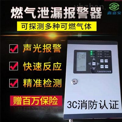 可燃氣體報警器固定式
