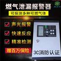 壁掛式可燃/有毒氣體報警器廠家