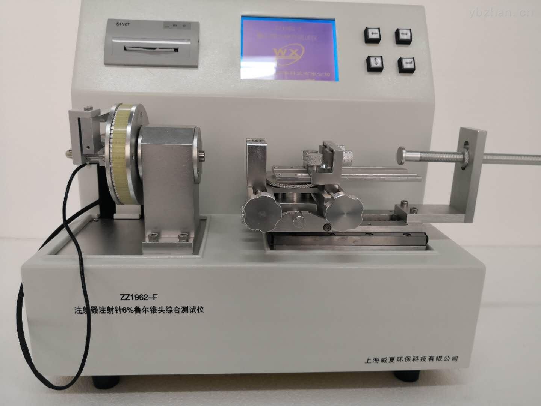输液器鲁尔圆锥接头多功能测量仪ZZ1962-F