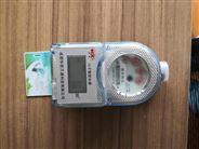 成都智能水表-IC卡預付費水表