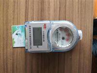 青海智能水表-IC卡预付费水表