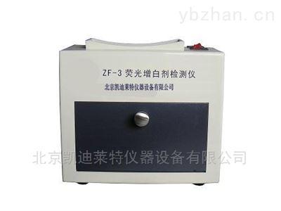 ZF-3型北京凯兴德茂荧光增白剂检测仪