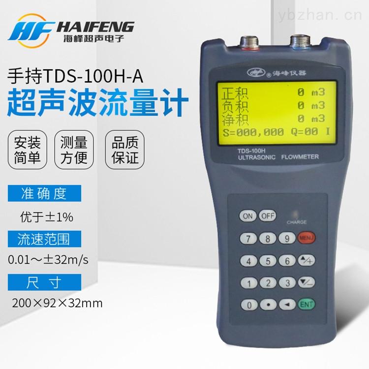 山東濰坊液體計量手持式超聲波流量計TDS-100H 在線計量巡檢專用