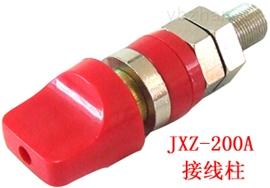 JXZ-200A型接线柱