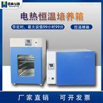 上海百典DHP-9402/9602电热恒温培养箱