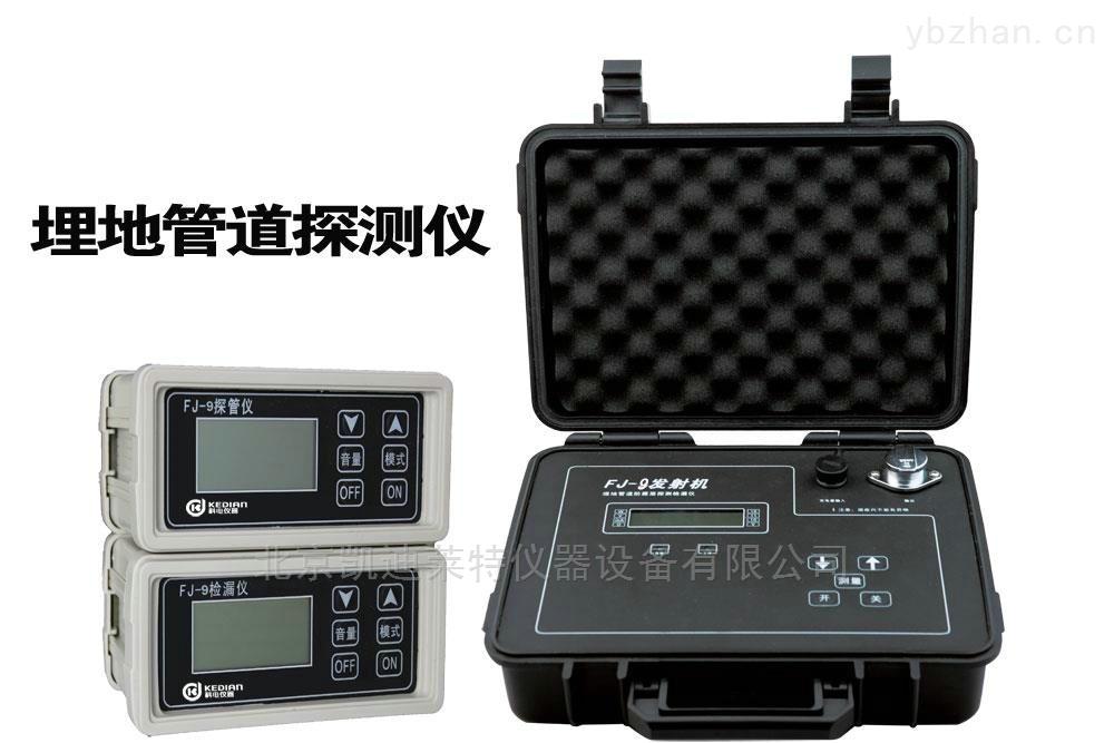 FJ-9-凱興德茂北京埋地管道探測儀
