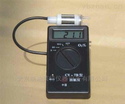 CY-7B北京凯兴德茂测氧仪体积小重量轻操作简便