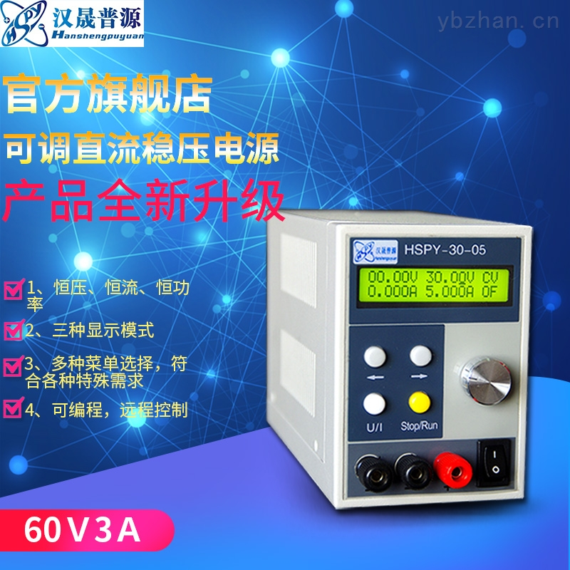 廠家直銷60V3A-可調直流穩壓電源0-60V價格