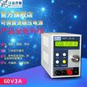 可調直流穩壓電源0-60V價格