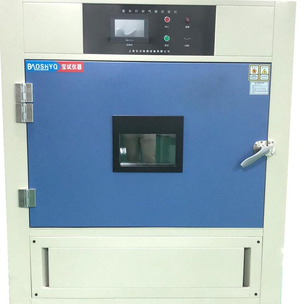 紫外老化耐候試驗箱