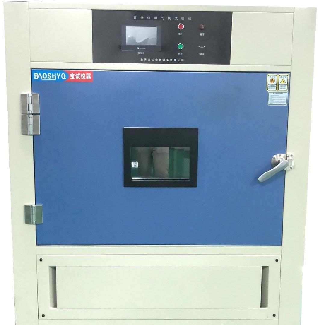紫外耐候实验检测机