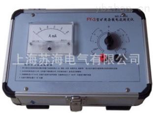 强佳 FZY-3型矿用杂散电流测试仪
