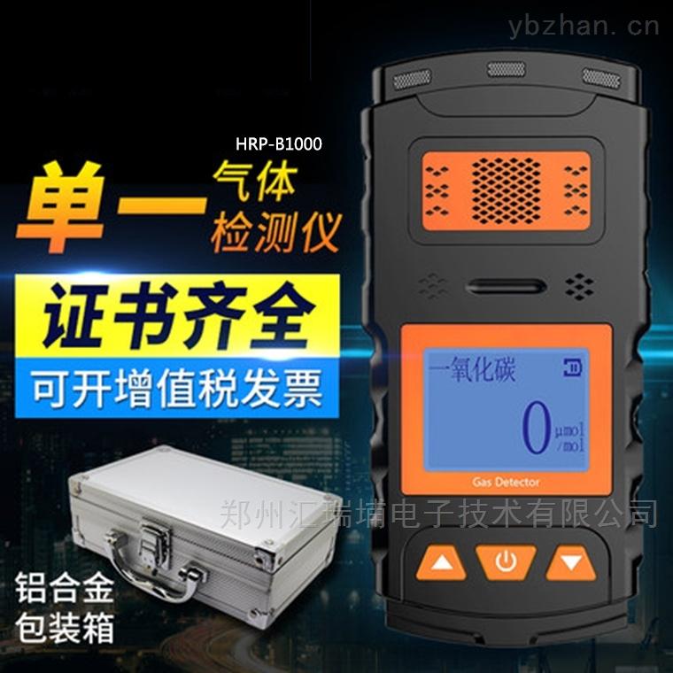 HRP-B1000-鄭州便攜式氨氣檢測儀 工業氣體報警器廠家