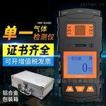 HRP-B1000手持式硫化氢气体报警器生产厂家