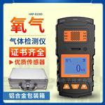 HRP-B1000便携式氧气报警器高精度