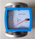 上海有恒金属管浮子流量计