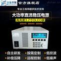 直流穩壓可編程電源300V6A300V4A300V5A規格