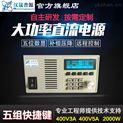 400V3A 400V4A 價格大功率可編程電源400V5A