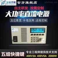 400V3A 400V4A 价格大功率可编程电源400V5A