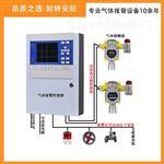乙烷可燃气体探测器乙烷浓度超标报警器