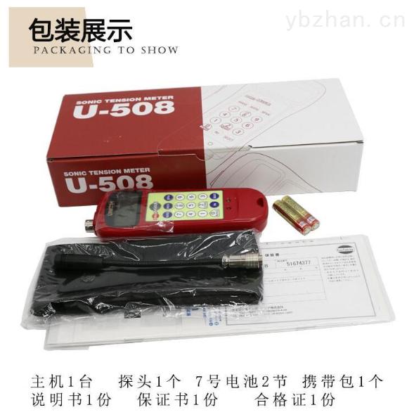 U-508-日本UNITTA音波式皮带张力计U-508厂家直销