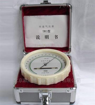 DYM3-2上海DYM3-2井下用空盒气压表 铝合金箱