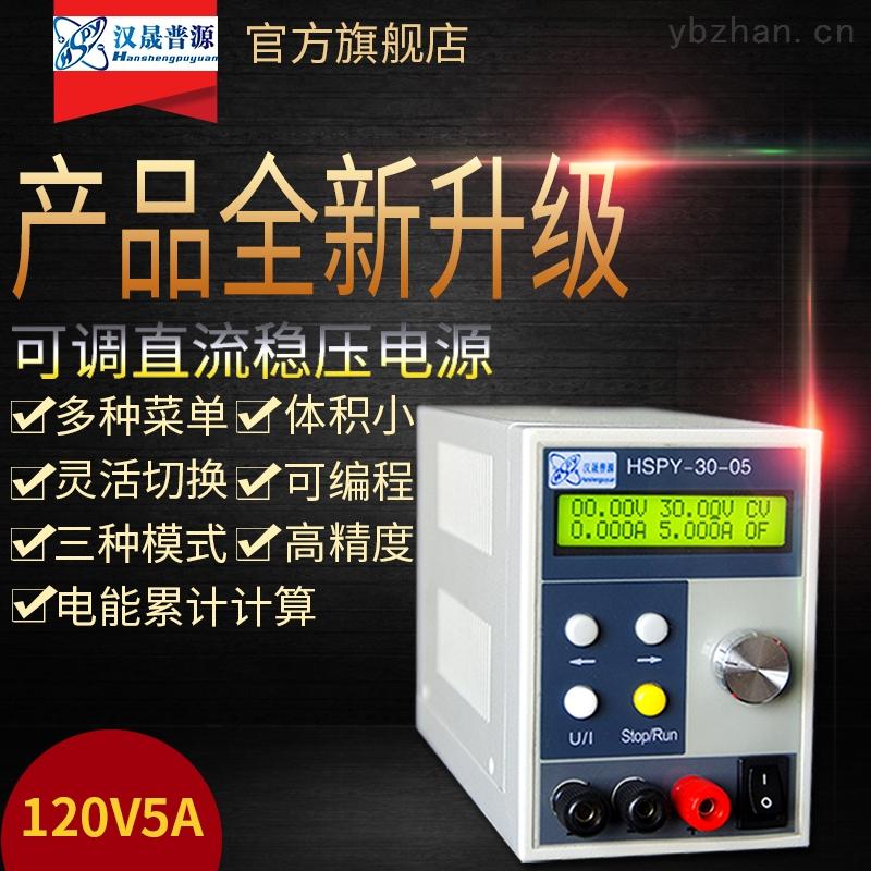 120V5A-120V5A穩壓穩流電源
