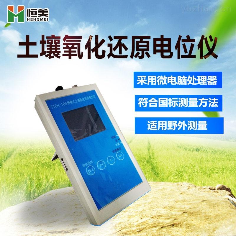HM-QX6530-恒美土壤氧化還原電位測定儀