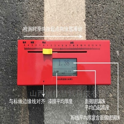 BHB-5H-标线厚度激光检测仪