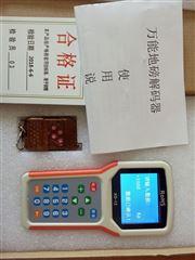 武汉万能地磅无线控制器